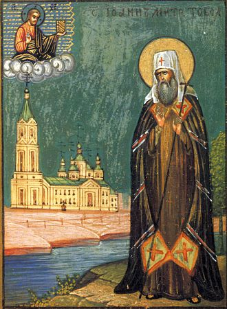 John of tobolsk.jpg