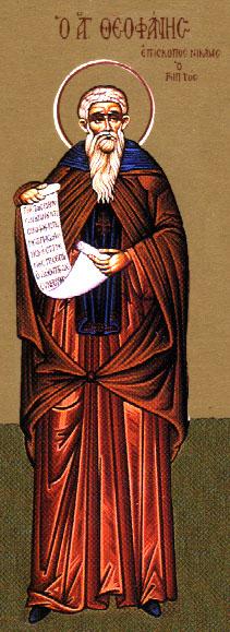 Theofanes belijder