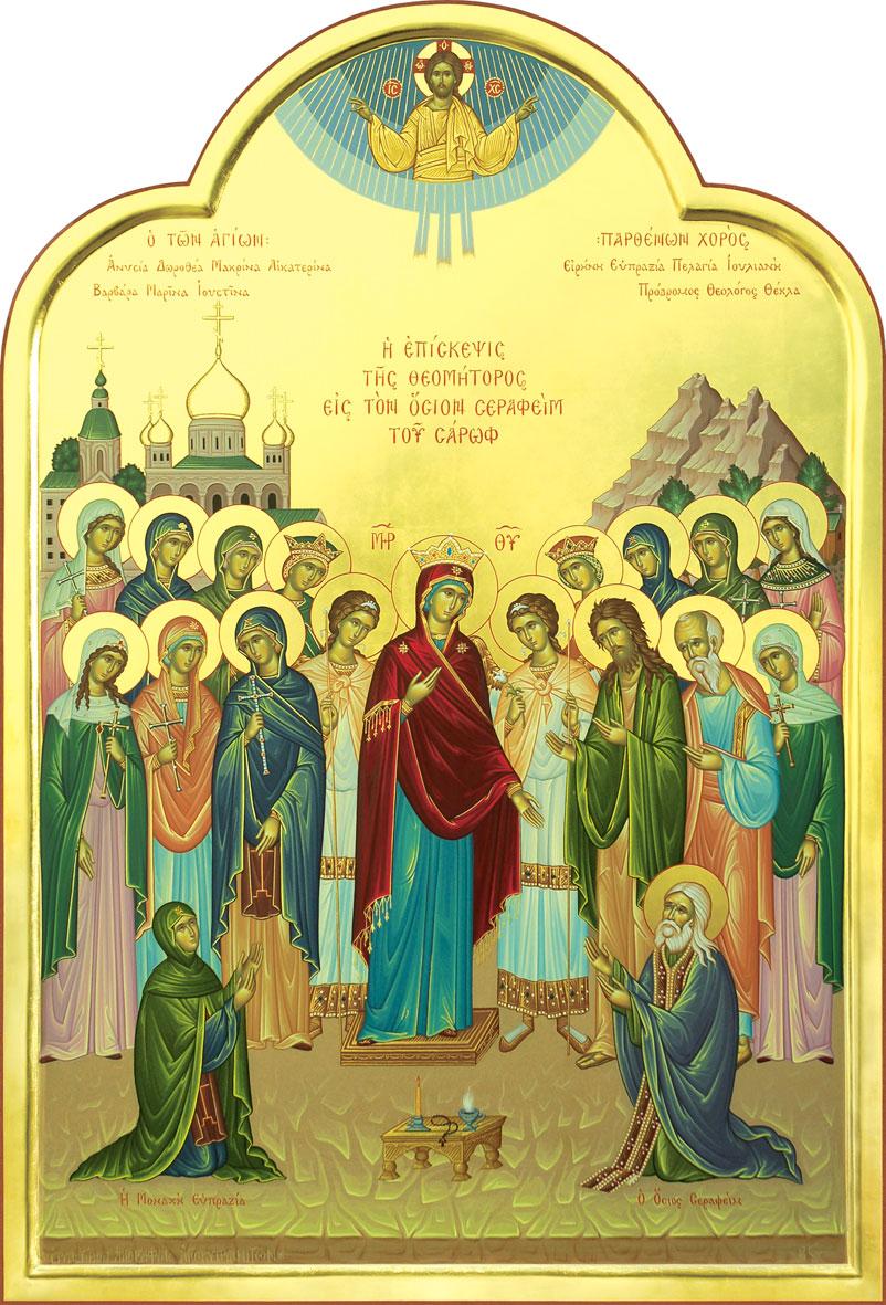 serafim van Sarov verschijning van de Moeder Gods